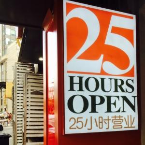 Open 25 hours?